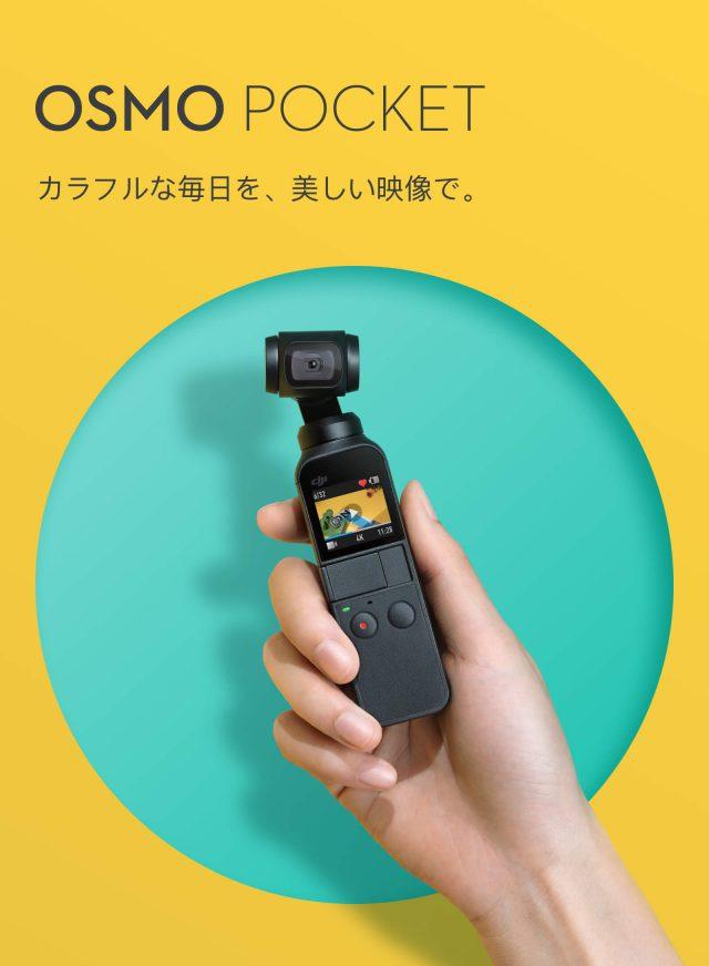 OsmoPocket 小型カメラ